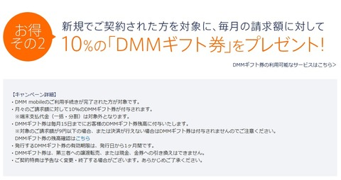 dmmmobile3-2