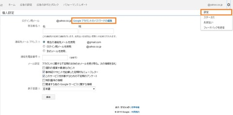 googleaccount3