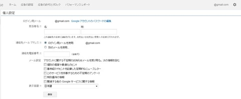 googleaccount12