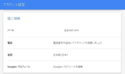 googleaccount13